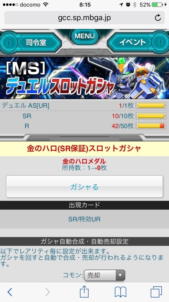 f:id:yuji-hy:20170702095809j:plain