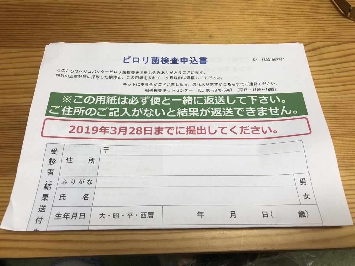 f:id:yuji-hy:20190324153859j:plain