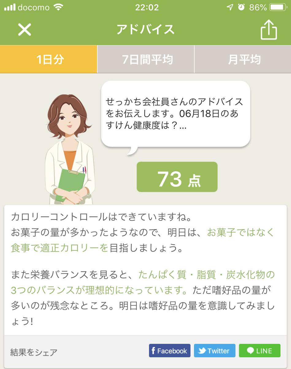 f:id:yuji-hy:20190618230237j:plain