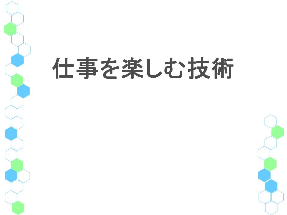 f:id:yuji-tanaak:20180303062309p:plain