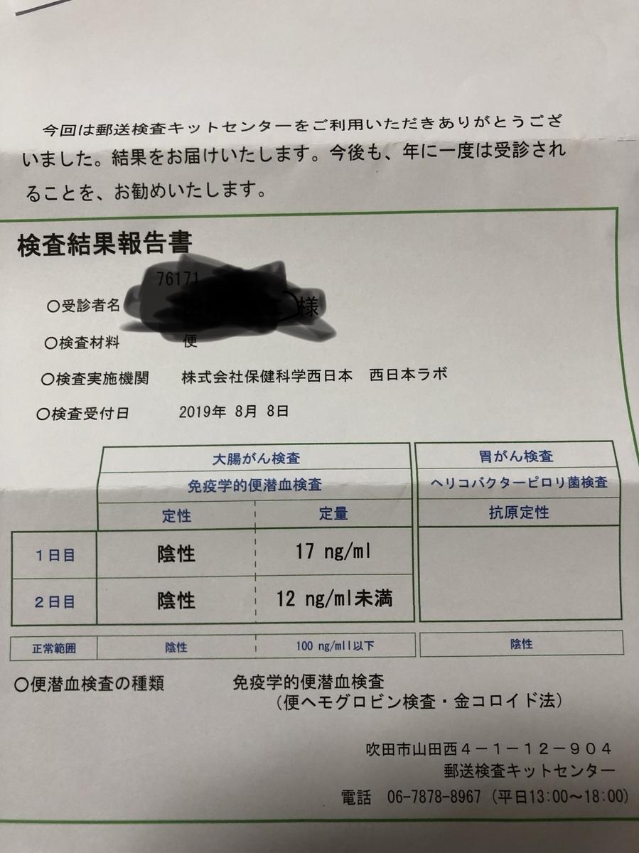 f:id:yuji-tanaak:20190814143818j:plain