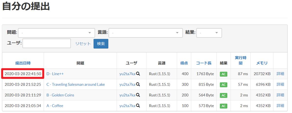 f:id:yuji-tanaak:20200329142926p:plain