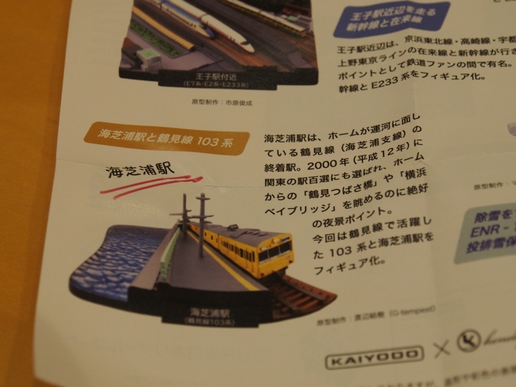 f:id:yuji0602:20180117223514j:plain