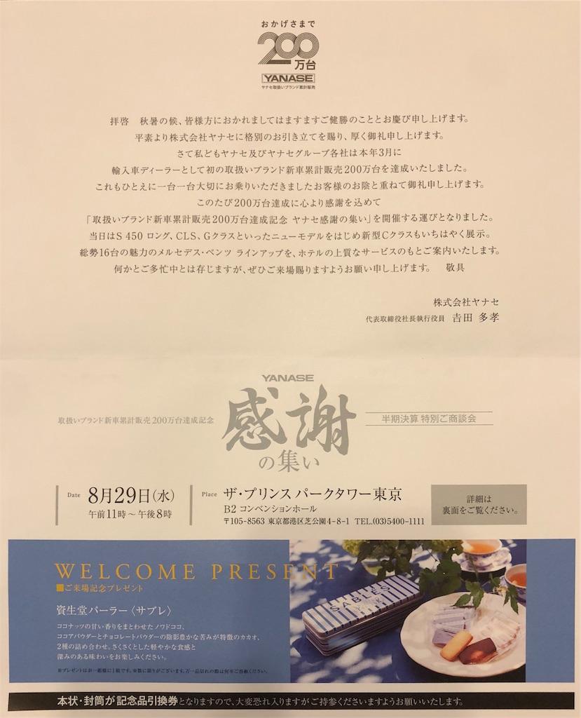 f:id:yuji281355:20180827001815j:image
