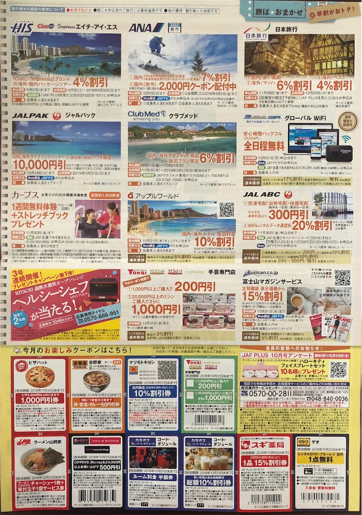 f:id:yuji281355:20180917230823j:image