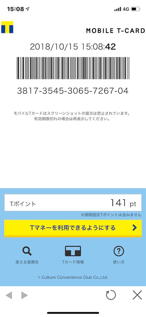 f:id:yuji281355:20181015152723p:image