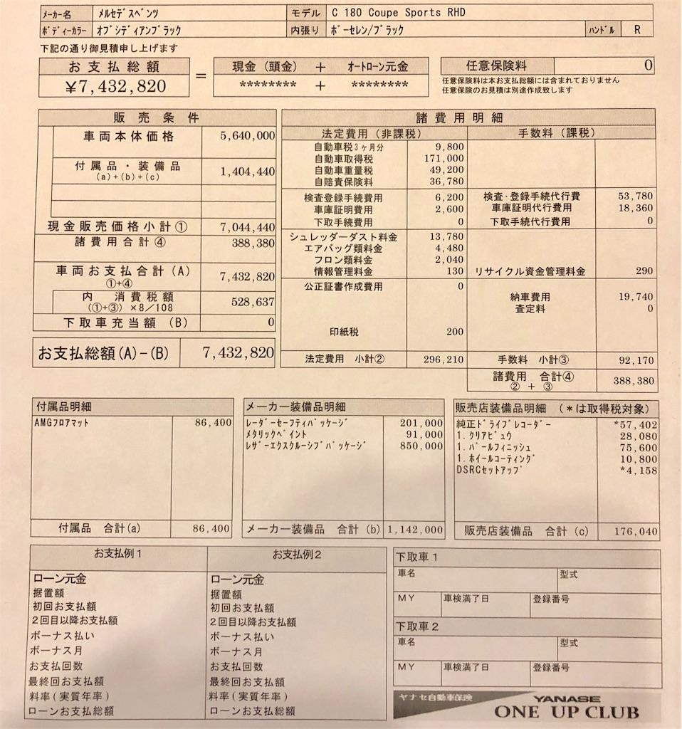 f:id:yuji281355:20181202195824j:image