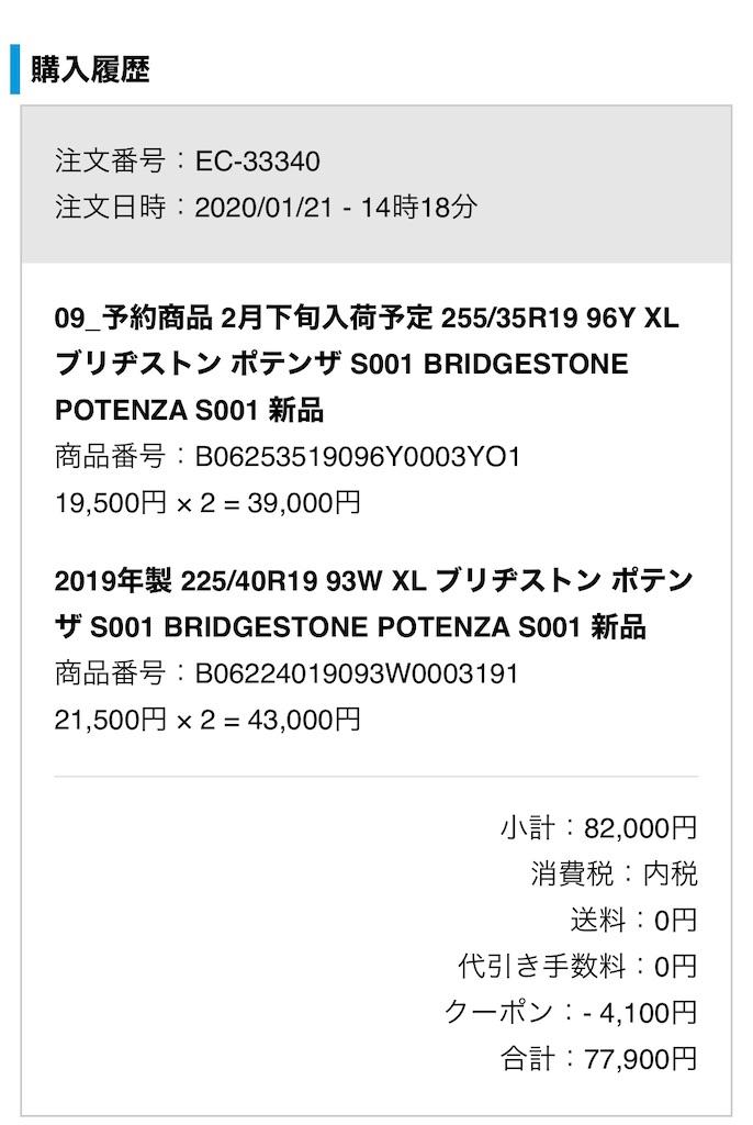 f:id:yuji281355:20200122123422j:image