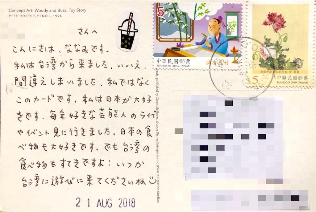 f:id:yuji6733:20180831224908j:image