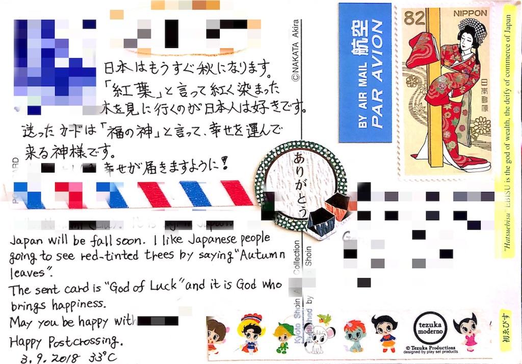 f:id:yuji6733:20180904205419j:image