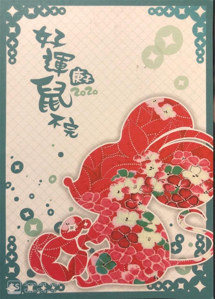 f:id:yuji6733:20200120071848j:image