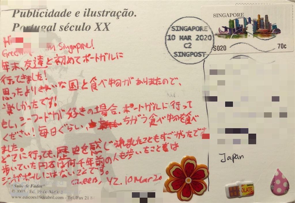 f:id:yuji6733:20200320134559j:image