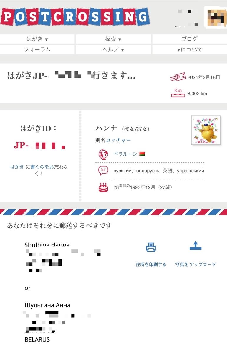 f:id:yuji6733:20210322123903j:plain
