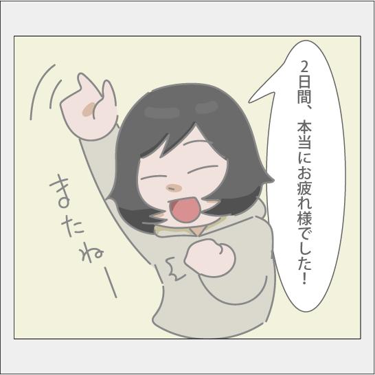 f:id:yujihsmt:20200210144757p:plain