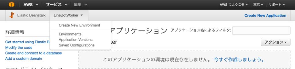 f:id:yujikawa11:20160630084516p:plain