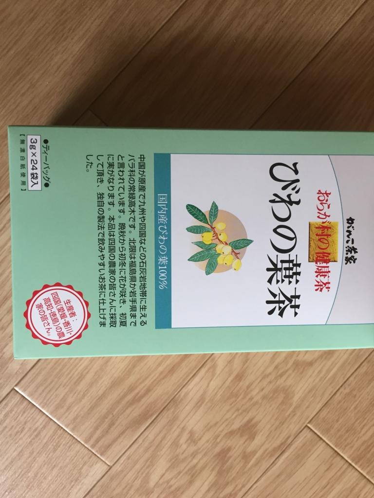 f:id:yujimintaka:20170119121649j:plain