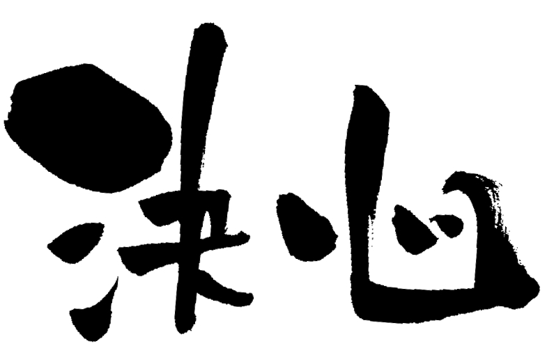 f:id:yujin-life:20170820233352j:plain