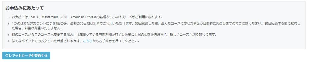 f:id:yujin-life:20170906101914p:plain