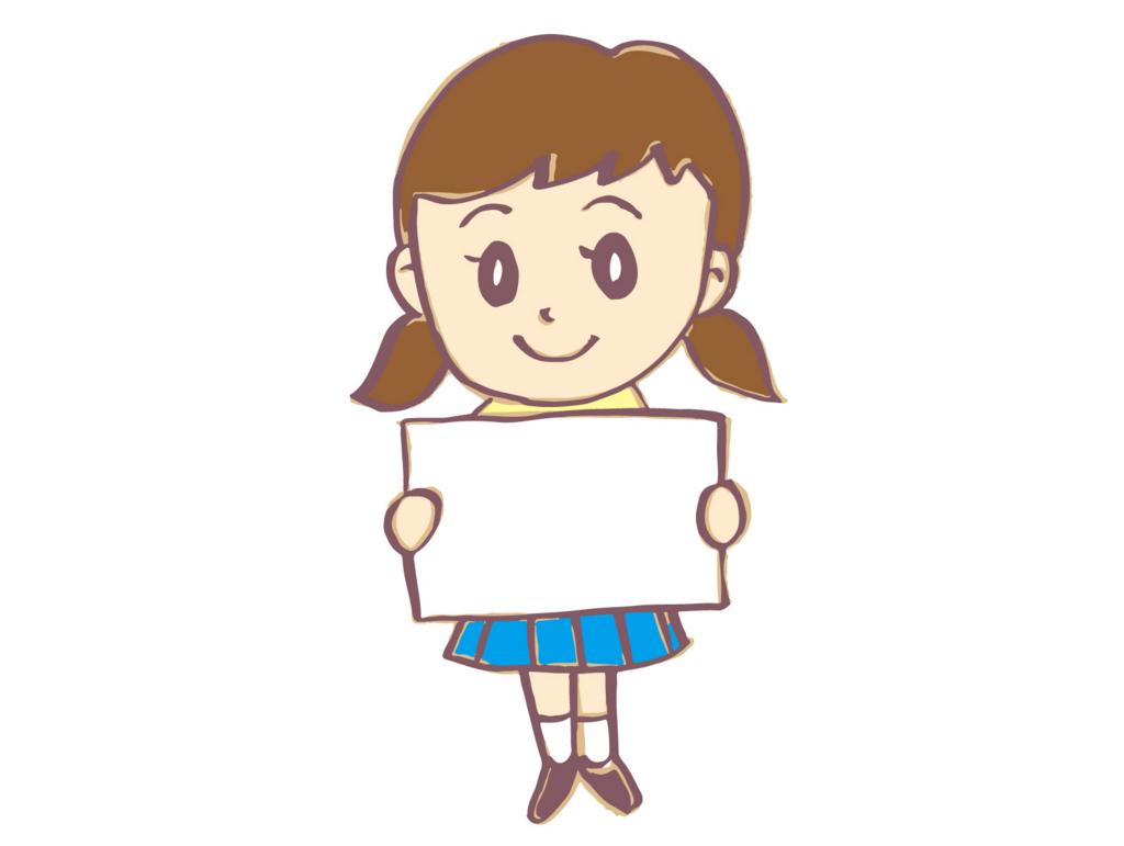 f:id:yujin-life:20170909234614j:plain