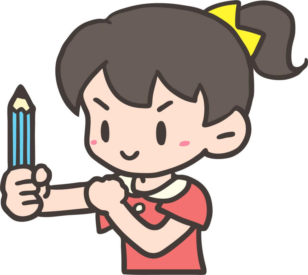 f:id:yujin-life:20170916173040j:plain