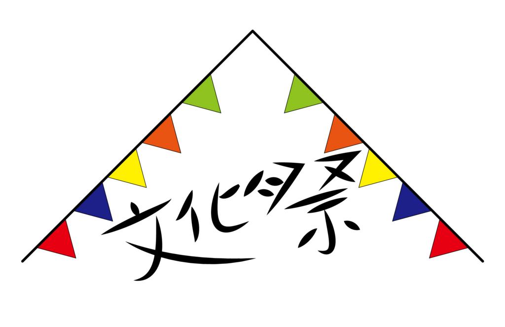 f:id:yujin-life:20171103213227j:plain
