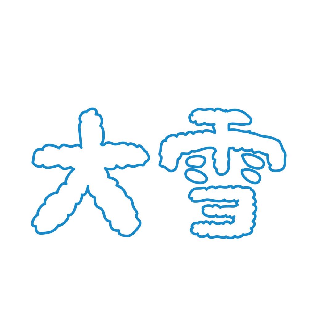f:id:yujin-life:20180111231839j:plain