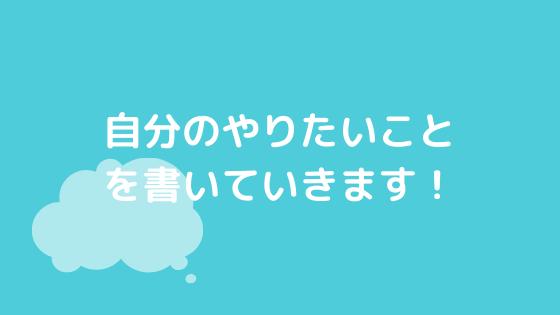 f:id:yujin-life:20200428230231p:plain