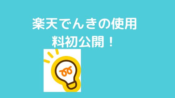 f:id:yujin-life:20200614233351p:plain
