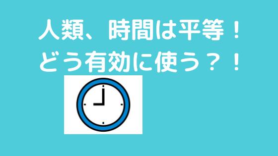 f:id:yujin-life:20200626224417p:plain