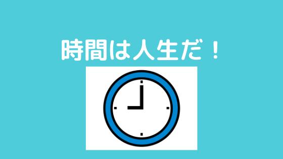 f:id:yujin-life:20200630233022p:plain
