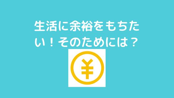f:id:yujin-life:20200718223421p:plain
