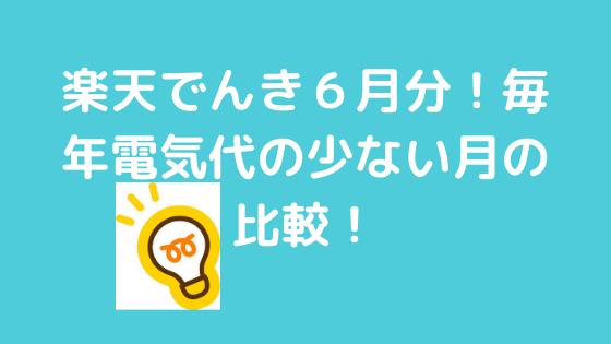f:id:yujin-life:20200723224630p:plain