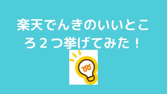 f:id:yujin-life:20200724233011p:plain