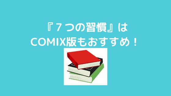 f:id:yujin-life:20200812225417p:plain