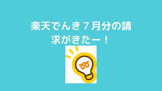 f:id:yujin-life:20200814231116p:plain