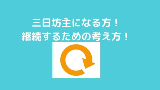 f:id:yujin-life:20200817231549p:plain