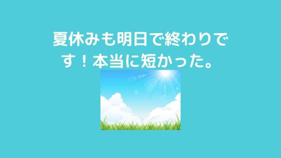 f:id:yujin-life:20200822232749p:plain