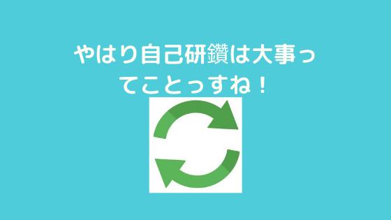 f:id:yujin-life:20200823233326p:plain