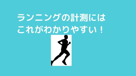 f:id:yujin-life:20200827231825p:plain