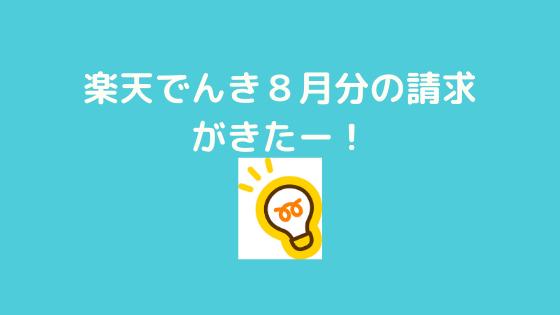f:id:yujin-life:20200915234604p:plain
