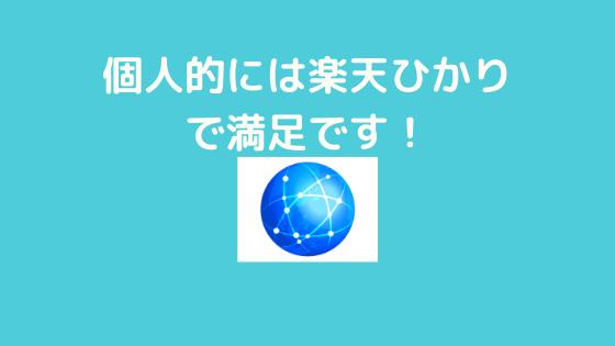 f:id:yujin-life:20201022233907p:plain