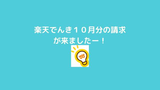 f:id:yujin-life:20201118224251p:plain