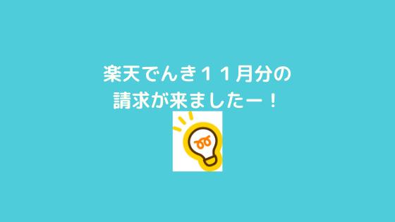 f:id:yujin-life:20201213222727p:plain