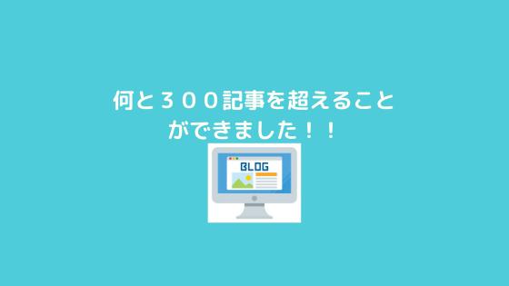 f:id:yujin-life:20201218233617p:plain