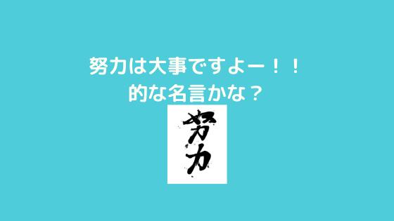 f:id:yujin-life:20201223224414p:plain