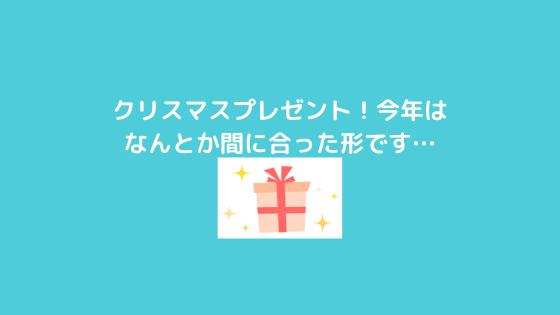 f:id:yujin-life:20201225231532p:plain