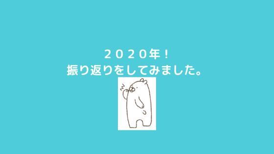 f:id:yujin-life:20201231233218p:plain
