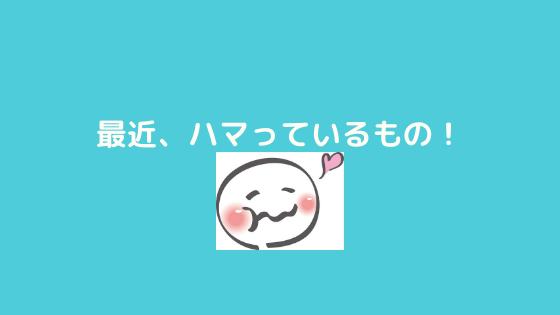 f:id:yujin-life:20210129231342p:plain