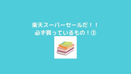 f:id:yujin-life:20210307230319p:plain