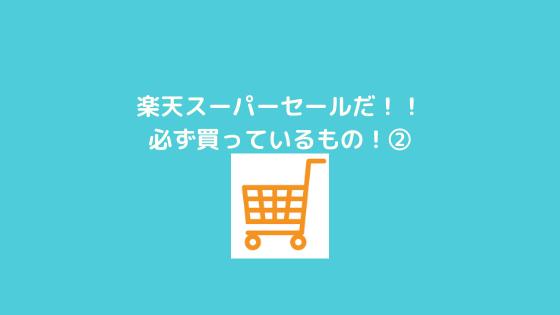 f:id:yujin-life:20210307231714p:plain